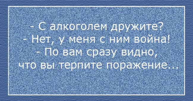 Цитаты и афоризмы про водку