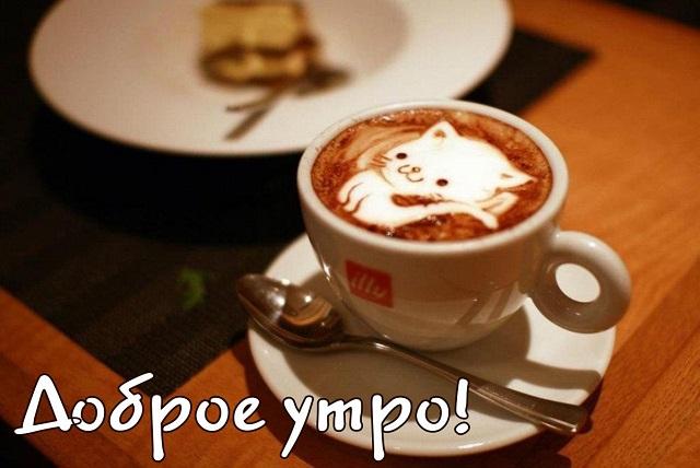 С добрым утром - красивые картинки (кофе и тортики)
