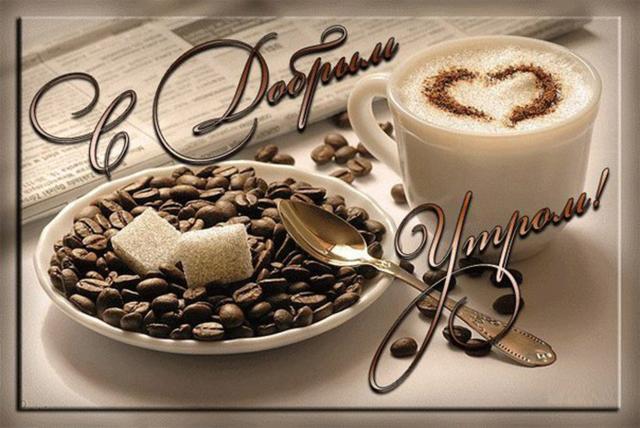 Красивые пожелания доброго утра картинки