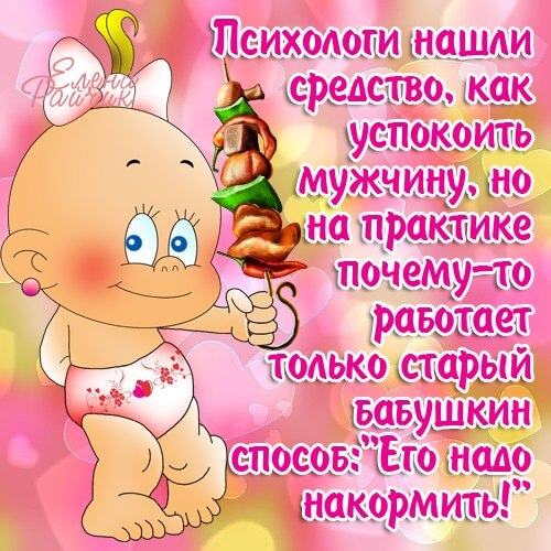 Смешные картинки Елена Райчик