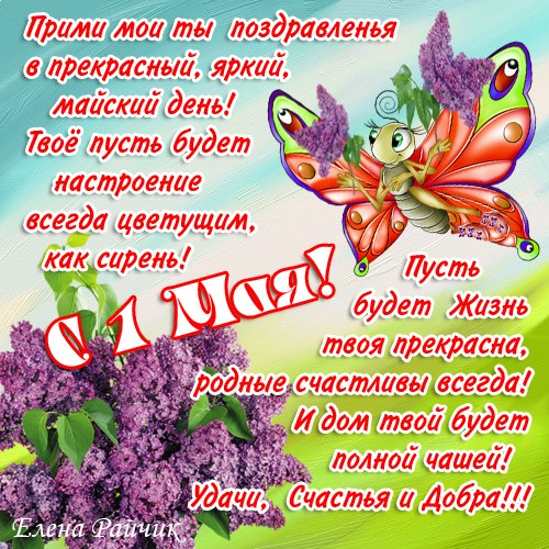 Красивые поздравления с 1 мая от Елены Райчик