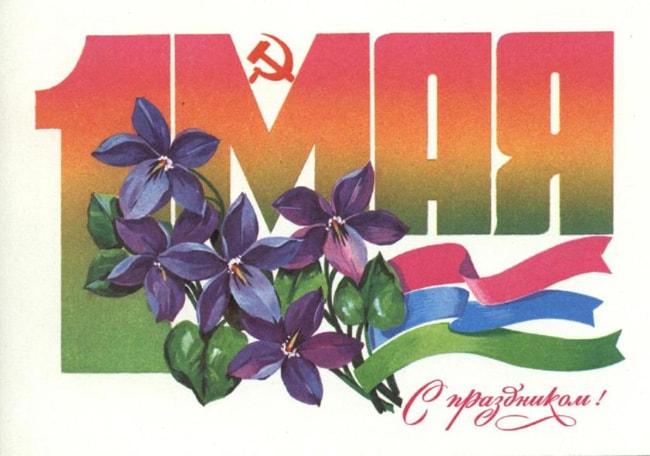 Открытки с Праздником первое мая советские