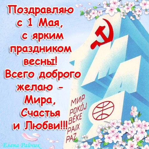 Прикольные поздравления в картинках Елены Райчик