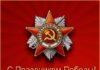 С Праздником Победы - открытки на 9 мая