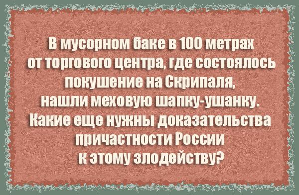 Анекдоты про Сергея и Юлию Скрипаль