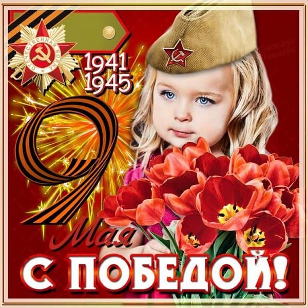 Открытки с Днем Победы с пожеланиями дети