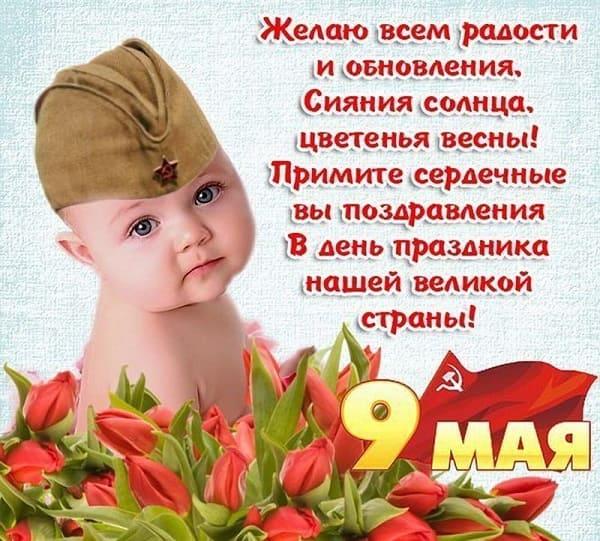 Открытки с Днем Победы с пожеланиями на 9 мая дети
