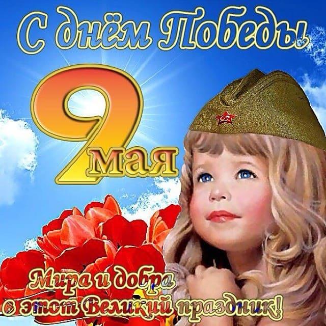 День Победы открытки к 9 мая
