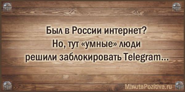 НОвые анекдоты про Телеграм и Роскомнадзор