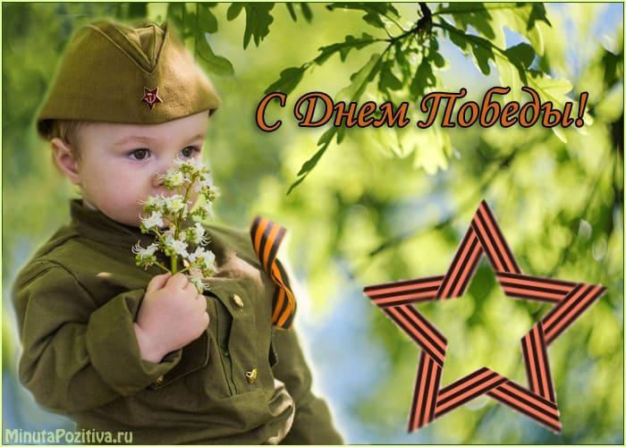 Открытки с 9 мая на День Победы мальчик с цветами