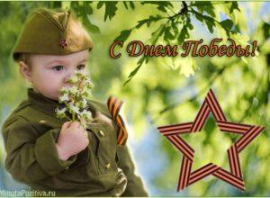Открытки с Днем Победы с пожеланиями на 9 мая