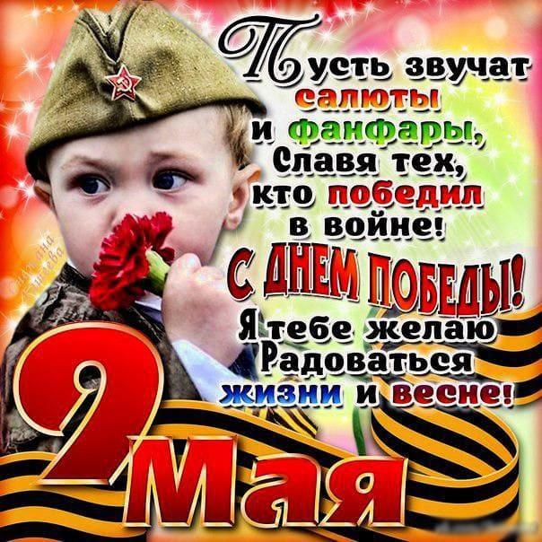 Открытка на 9 мая с Днем победы дети