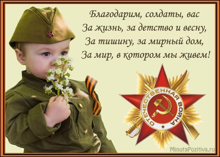 Оригинальные открытки с Днем победы