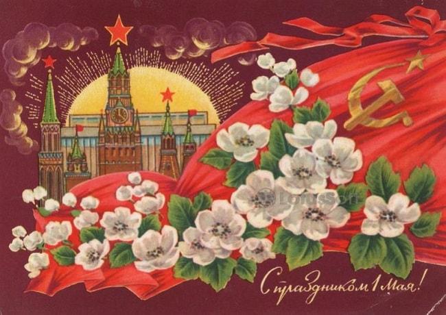 Открытки советская с 1 мая