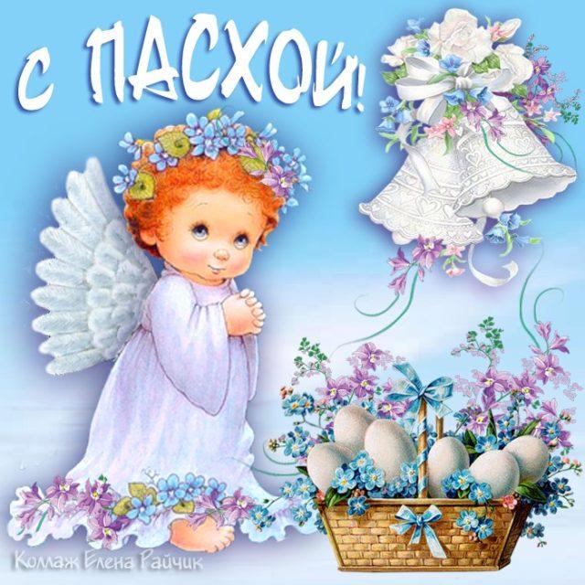 Пасха поздравления в картинках от Елены Райчик