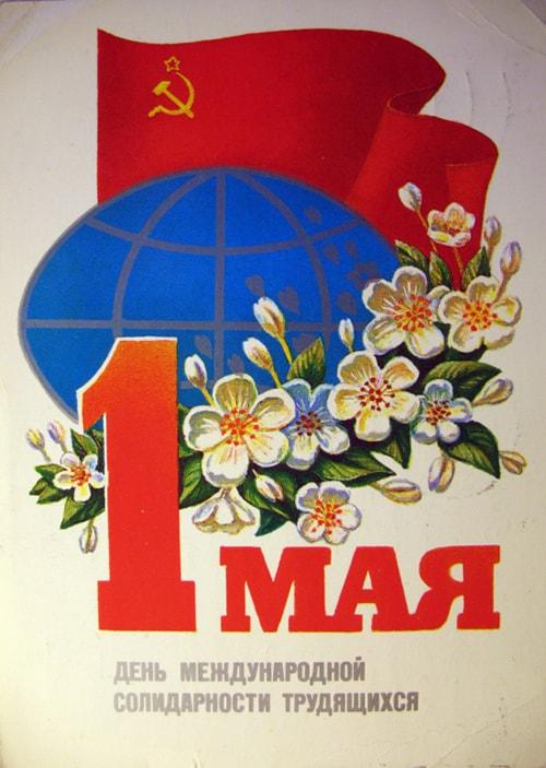 Советские открытки с 1 маем, открытки днем