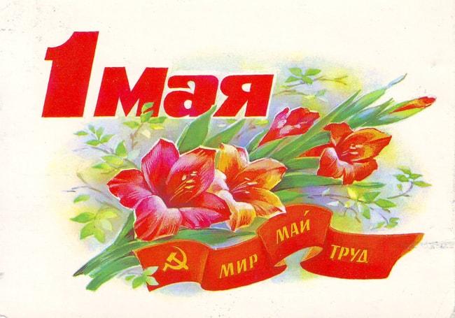 Горизонтельные открытки с 1 мая советские