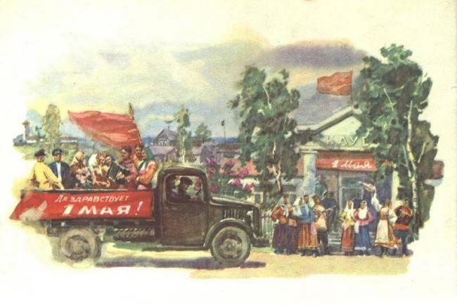 Открытки СССР Первое мая