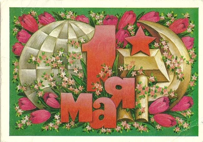 Первомайские советские открытки