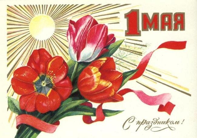 Поздравительная советская открытка Первое мая