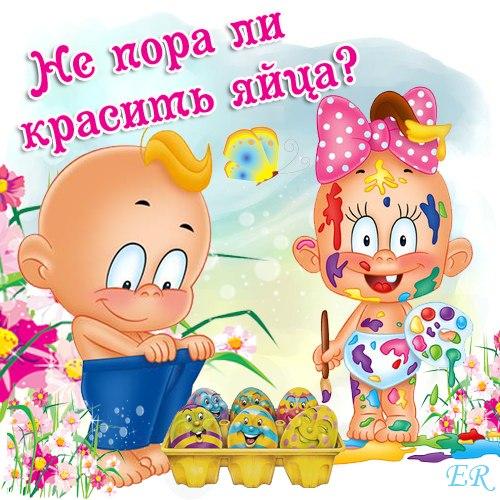 Карапузы Елены Райчик Пасха
