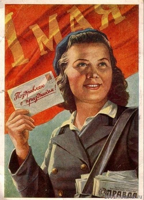 С 1 мая советская открытка с девушкой