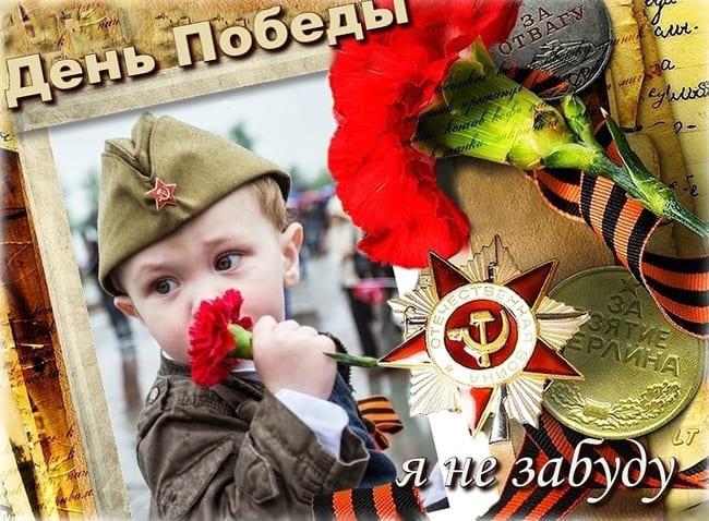 С Днем Победы октрытка