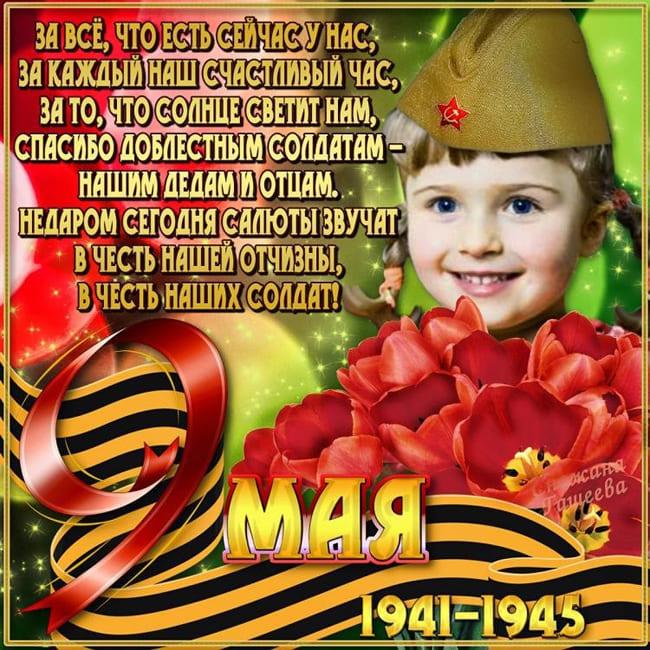 Красивая открытка с Днем Победы девочка