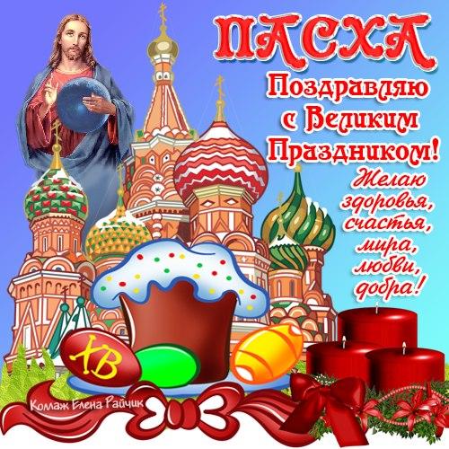ПОздравления с Пасхой Христовой картинки