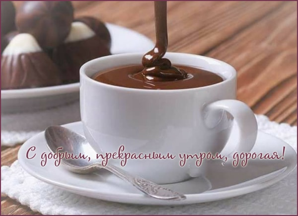 С добрым утром дорогая пожелание любимой картинки