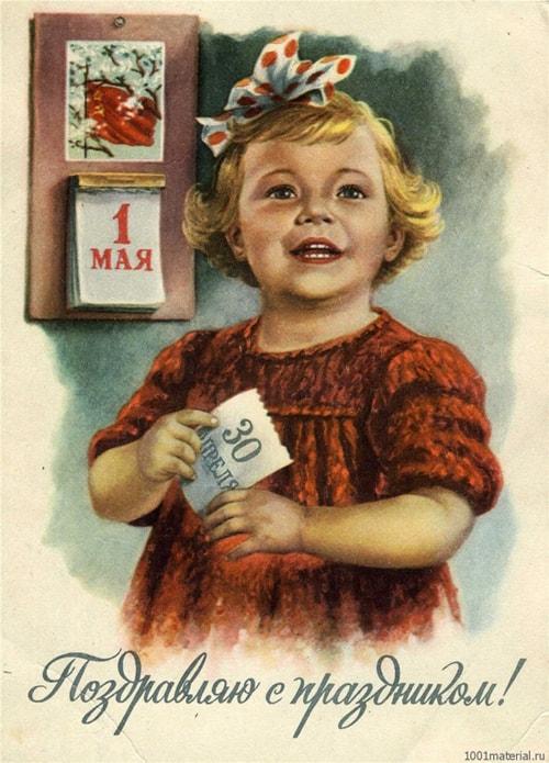 ретро открытка с 1 мая СССР