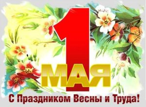 поздравительная открытка с 1 мая советские