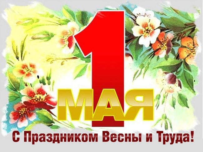 С праздником весны и труда открытки советские