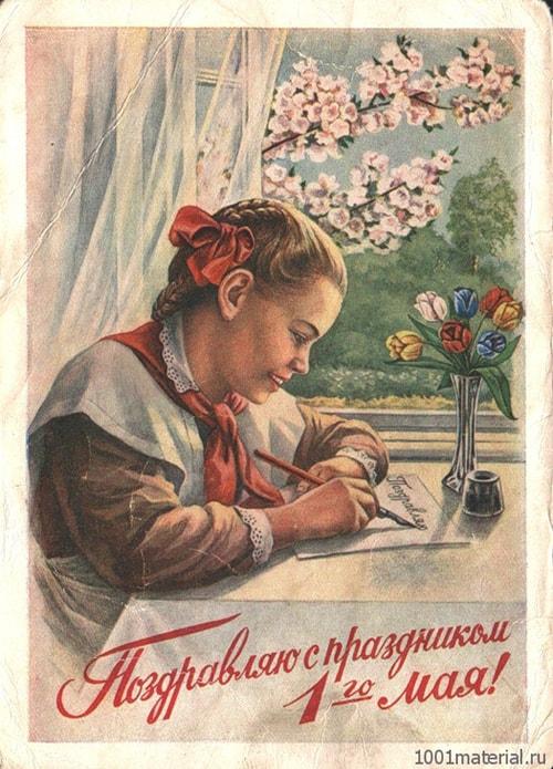Первомайская открытка СССР