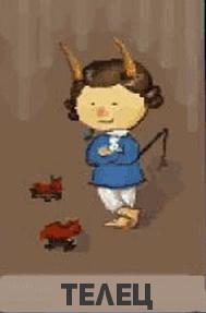 Шуточный гороскоп по знакам зодиака Телец