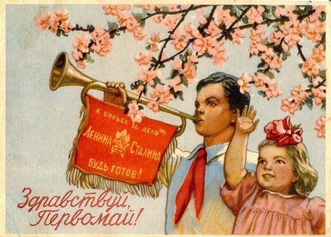 Советская открытка Поздравляю с 1 мая