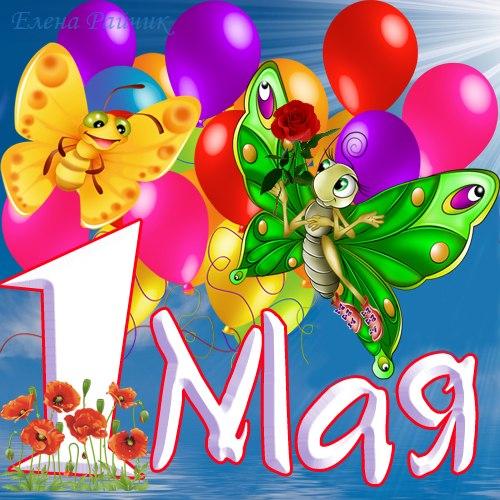 Поздравления с 1 мая красивые и прикольные
