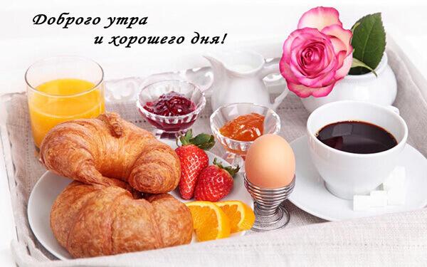 С добрым утром картинки прикольные с надписями (35 фото)