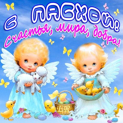 С пасхой картинки прикольные ангелочки