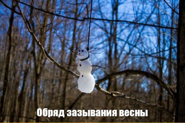 Весна ты где