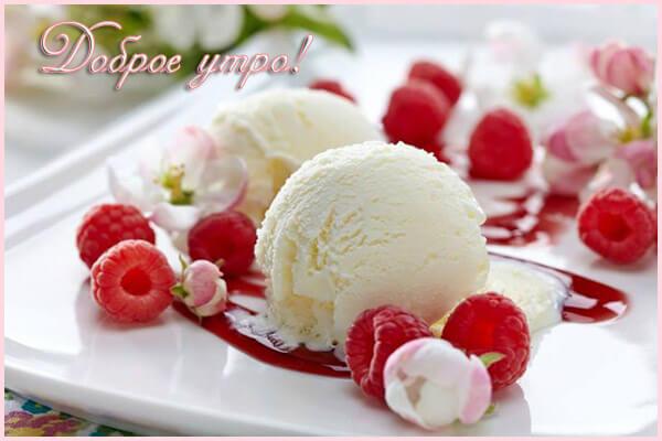 Вкусные картинки с Добрым утром мороженное