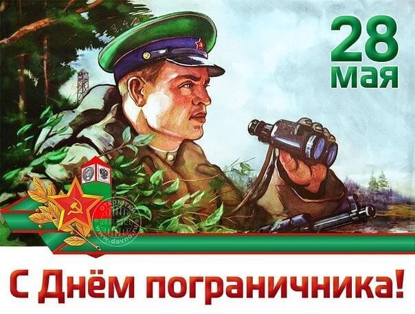 День пограничника картинки 28 мая