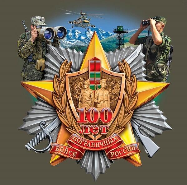 100 лет пограничных войск поздравления картинки