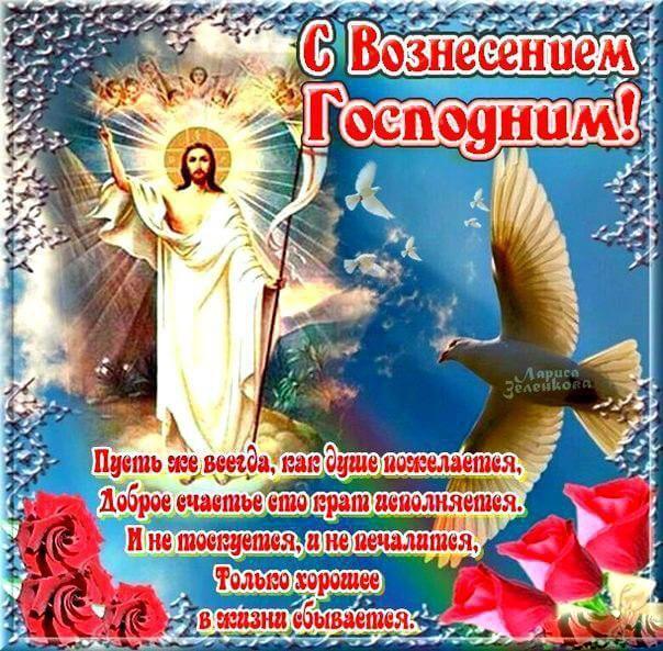С Вознесением Господним картинки