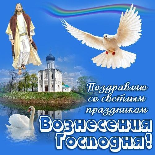 Вознесение Господня картинки с поздравлениями