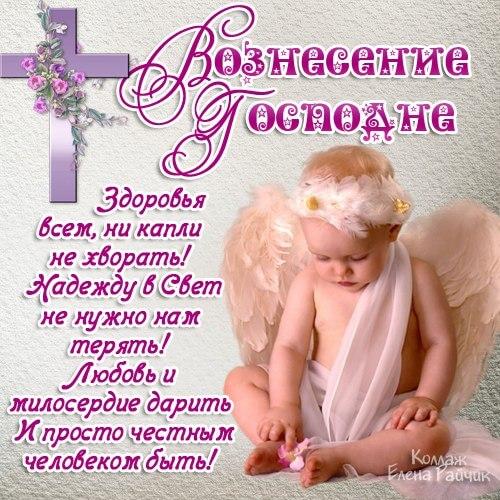 Красивая открытка с Вознесением Господня