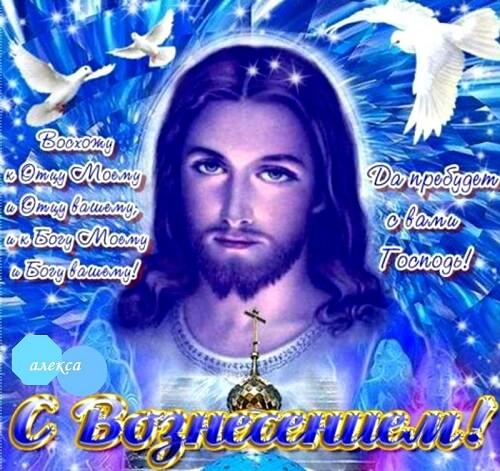 Красивые картинки с поздравлениями с Вознесением