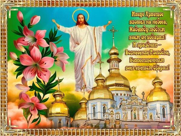 Праздник Вознесение Господня картинки