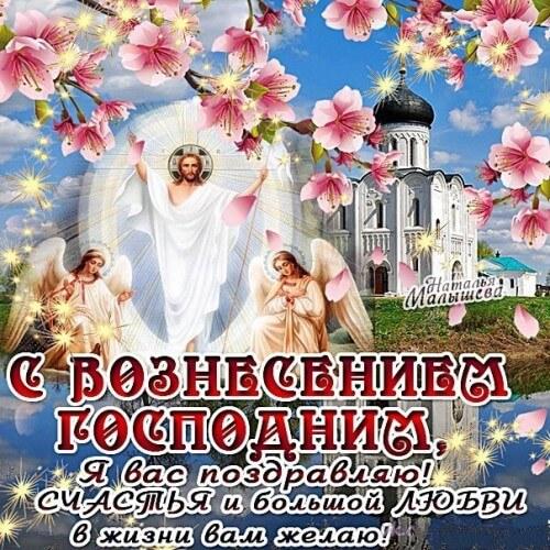 Картинки и открытка с Вознесением Госпдня