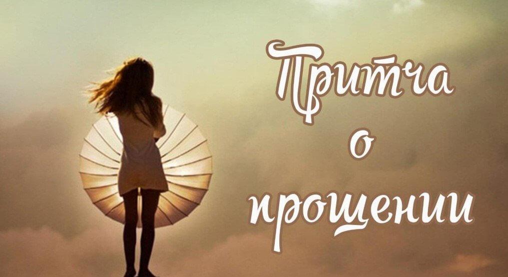 Сказка-притча о прощении